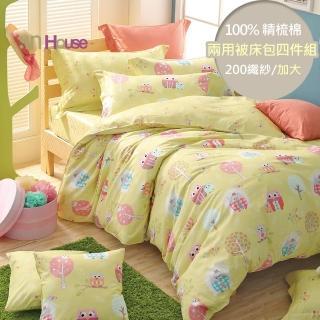 【IN HOUSE】-Owl city-200織紗精梳棉-兩用被床包組(黃-加大)