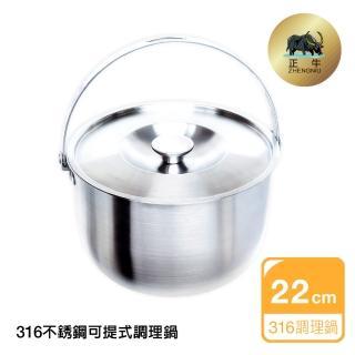 【正牛】頂級316可提式調理鍋 22cm(316 不鏽鋼 調理鍋 可提)