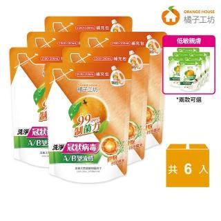 【橘子工坊】天然濃縮洗衣精補充包*6包/箱(制菌力99.99% 1500ml+200ml/低敏親膚1500ml)