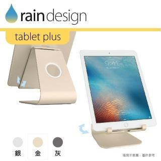 【Rain Design】mStand tablet plus 鋁質平板立架 金