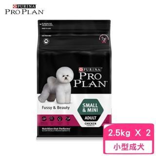 【Pro Plan 冠能】挑嘴亮毛系列-小型及迷你成犬挑嘴亮毛配方 2.5kg(2包組)(贈 外出試吃包*6)