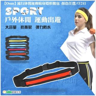 【Osun】流行休閒運動貼身隱形腰包- 2入一組(顏色任選/CE-241)