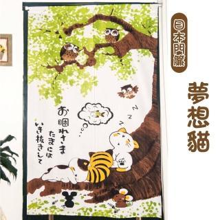 【Lassley蕾絲妮】日本門簾-夢想貓85X150cm(日式 和風 日風 雙開式)