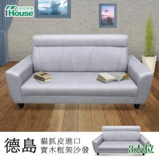 【IHouse】德島 貓抓皮進口實木框架沙發(3人坐)