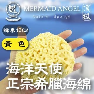 【天然低敏不刺激】Mermaid Angel海洋天使頂級希臘天然海綿(蜂巢12CM 黃色)