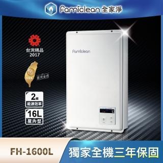 【節能補助再省2千★Famiclean 全家淨】FH-1600L數位熱水器 2級節能效率(強制排氣FE型16公升)