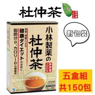 【小林製藥】杜仲茶包-五盒組(1.5gx30包/淡茶)