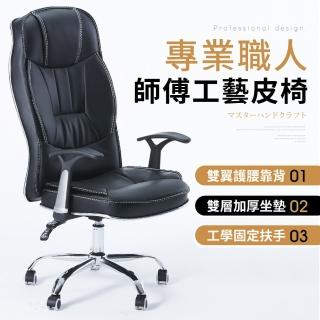 【Ashley House】Caesar 立體車線高背柔韌皮革坐墊主管椅/商務辦公椅