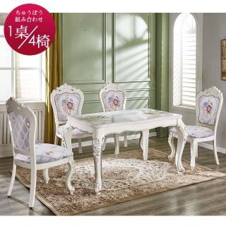 【AT HOME】歐式輕奢華手工雕花白色石面餐桌椅組(1桌4椅)