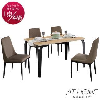 【AT HOME】北歐簡約4.3尺栓木鐵藝餐桌椅組(1桌4椅)