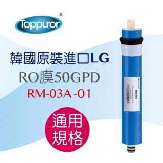 【Toppuror 泰浦樂】韓國原裝進口LG RO膜 50加侖(第四道 RM-03A-01)