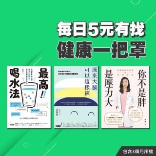 【myBook】好書隨我讀3個月兌換序號(暢銷書;熱門小說)