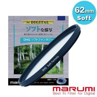 【Marumi】62mm DHG Soft-Fantasy多層鍍膜夢幻柔焦鏡