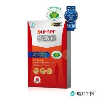 【加購】burner 船井倍熱 健字號極纖錠16顆x1盒(快速)