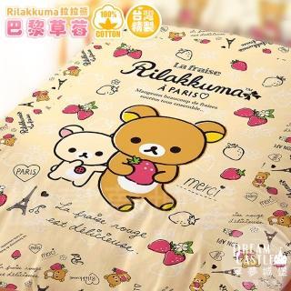 【享夢城堡】精梳棉雙人四季涼被5X6(拉拉熊Rilakkuma 巴黎草莓-米)