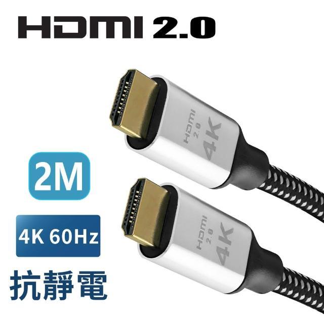 【True】4K 60fps HDMI 2.0 地線抗靜電 20滿芯 超高畫質傳輸線 2米 鍍金接頭(HDMI 2M 公對公)