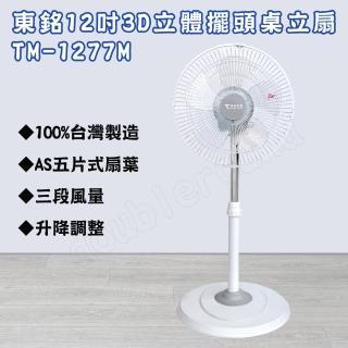 【東銘】12吋3D立體擺頭桌立扇(TM-1277M)