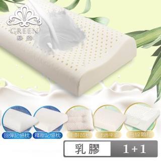 【Green  綠的寢飾】魅力(買一送一 頂級特大型乳膠枕-人體工學/按摩顆粒2款)