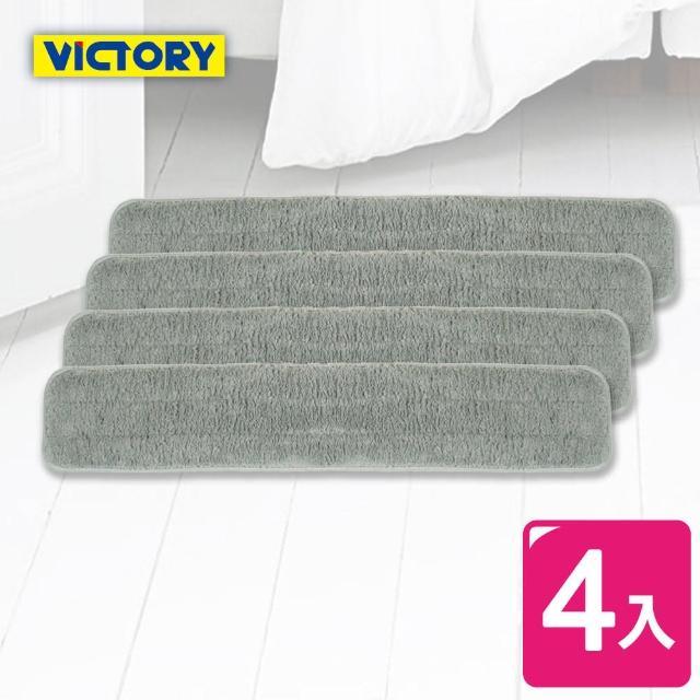 【VICTORY】鋁合金超特大機能平板拖把替換布-4布#1025078/