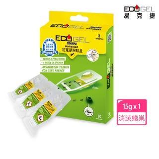 【ECOGEL易克捷】除蟻盒15公克(歐洲原裝進口螞蟻藥)