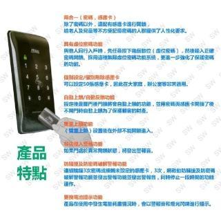 【Millre 美樂】MI-480S 觸控式密碼鎖 感應鎖 智能鎖(電子鎖 感應鎖 觸控式 密碼鎖 智能鎖)