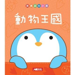 【人類童書】寶寶認知小書(動物王國)