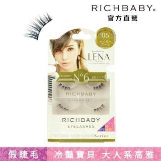 【RICHBABY】藤井LENA混血美形假睫毛(06冷豔寶貝款)