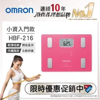 【OMRON 歐姆龍】體重體脂計HBF-216(粉色)