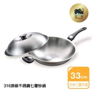 【正牛】頂級316不鏽鋼七層炒鍋 33cm(316 不鏽鋼 七層 炒鍋)