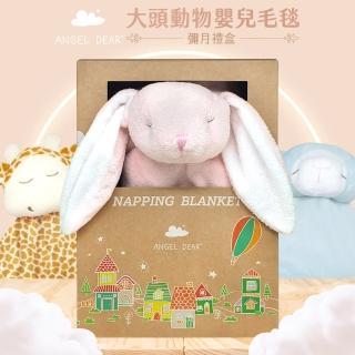 【Angel Dear】大頭動物嬰兒毛毯禮盒(多種動物造型款式)