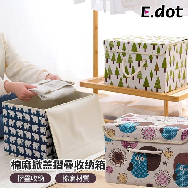 【E.dot】日式棉麻印花可掀蓋摺疊收納箱-大/