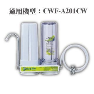 【ALYA 歐漾】CTO塊狀活性碳濾芯 CBC-5CTO/05(除氯除異味)