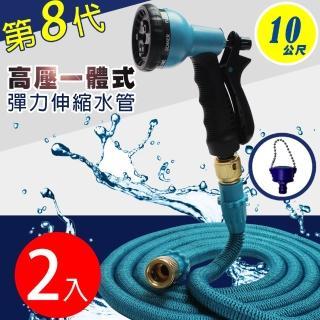 【Effect】第八代高壓一體式8段彈力伸縮水管(兩組/10公尺萬用轉接頭)