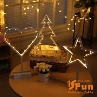 【iSFun】鏤空暖心*節日療癒情境桌燈夜燈/1入