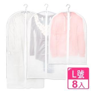 【AXIS 艾克思】拉鍊式防水半透明衣物防塵套L號60x100cm_8入