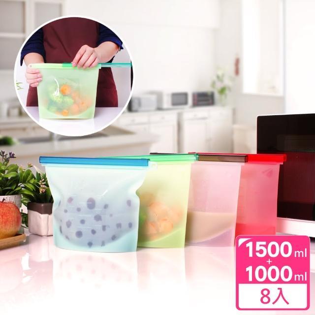 【EG Home 宜居家】矽膠食物密封保鮮袋家庭實用8件組(1000mlx4入+1500mlx4入)