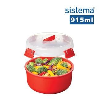 【SISTEMA】紐西蘭進口微波系列圓形微波碗/盒915ml