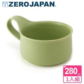 【ZERO JAPAN】造型湯杯280cc(大地綠)