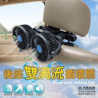 椅背式後座 4吋雙渦流循環扇 -快(360旋轉多角度調整 無段式調整風速)