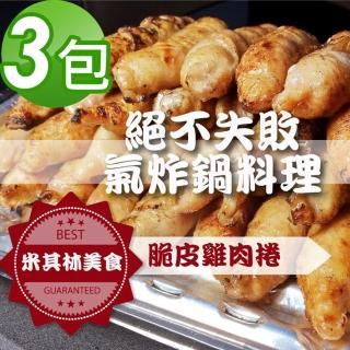 【一午一食】脆皮雞肉捲3包組(6條/包)