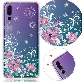 【YOURS】華為Huawei P20 Pro 奧地利彩鑽防摔手機殼-紫羅蘭