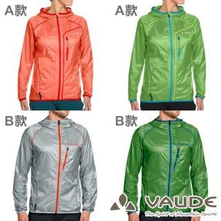 【VAUDE】男女款輕量超薄風衣外套(4色/彈性透氣/皮膚衣/機車族/上班/運動/健身房)