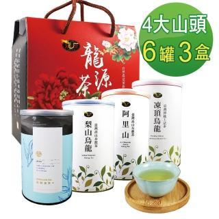 【龍源茶品】台灣4大山頭茶葉禮盒混搭6罐組(150g/罐-共900g / 提盒組-冬茶鮮摘)