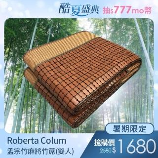 【Aaron艾倫生活家】12小時速達 Roberta Colum諾貝達卡文孟宗竹碳化3D透氣網布 麻將涼蓆/竹蓆/涼墊(雙人)