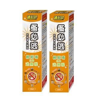 【速必效】蚤必逃跳蚤專用藥劑X2瓶(跳蚤 貓蚤 除蚤 殺蟲劑)