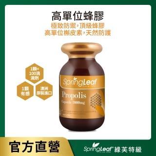 【綠芙特級】高單位蜂膠軟膠囊(90顆/瓶)
