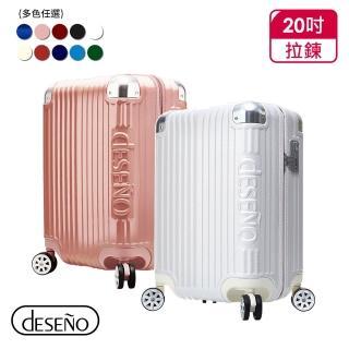【Deseno】尊爵傳奇IV-20吋防爆新型拉鍊行李箱(多色任選)