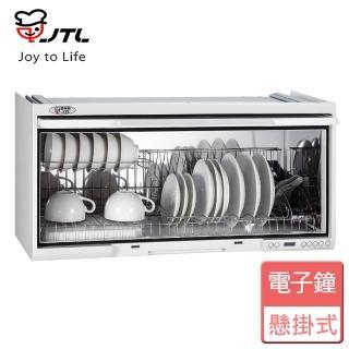 【喜特麗】懸掛式烘碗機 臭氧型+電子鐘 80公分(JT-3690Q)