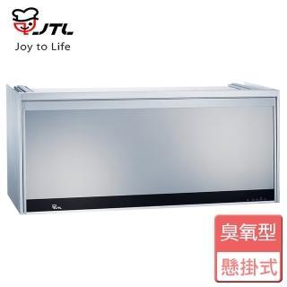【喜特麗】全平面懸掛式烘碗機 臭氧型 90公分(JT-3809Q)