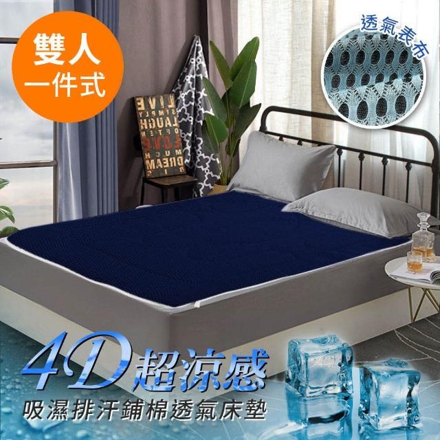 【三浦太郎】吸濕排汗。4D超涼感透氣床墊/三色任選(雙人透氣床墊)